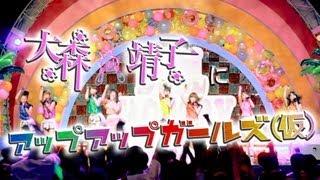 大森靖子 に アップアップガールズ(仮) 『アッパーカット!』 2013年7...