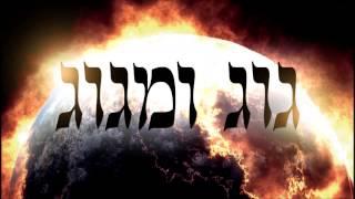 """גוג ומגוג - שיעור תורה בספר הזהר הקדוש מפי הרב יצחק כהן שליט""""א"""