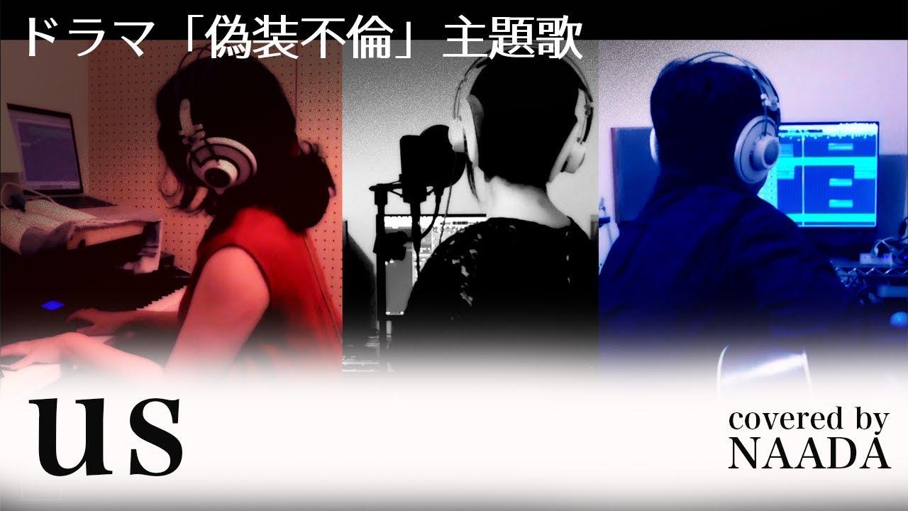 フル/歌詞】us milet 偽装不倫 主題歌 カバー /NAADA - YouTube