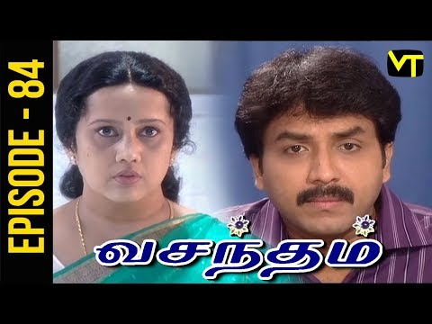 Vasantham Tamil Serial Episode 84 exclusively on Vision Time. Vasantham serial was aired by Sun TV in the year 2005. Actress Vijayalakshmi suited the main role of the serial. Vasantham Tamil Serial ft. Vagai Chandrasekhar, Delhi Ganesh, Vathsala Rajagopal, Shyam Ganesh, Vishwa, Durga and Priya in the lead roles. Subscribe to Vision Time - http://bit.ly/SubscribeVT  Story & screenplay : Devibala Lyrics: Pa Vijay Title Song : D Imman.  Singer: SPB Dialogues: Bala Suryan  Click here to Watch :   Kalasam: https://www.youtube.com/playlist?list=PLKrQXcb2YJU097x60nl4osYp1hB4kYJ-7  Thangam: https://www.youtube.com/playlist?list=PLKrQXcb2YJU3_Dm5GtlScXBPqc2pmX3Q5  Thiyagam:  https://www.youtube.com/playlist?list=PLKrQXcb2YJU3QSiSiTVOQ-lI4hDr2TQBl  Rajakumari: https://www.youtube.com/playlist?list=PLKrQXcb2YJU3iijZXtnzeMvAjRVkdMrAR   For More Updates:- Like us on Facebook:- https://www.facebook.com/visiontimeindia Subscribe - http://bit.ly/SubscribeVT