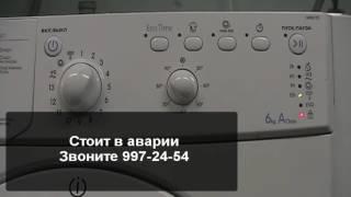 Коды неисправности стиральной машины Indesit