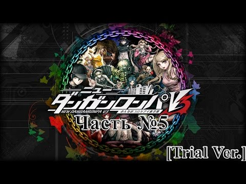 [PS4 60FPS] New Danganronpa V3 [Trial Ver.] - Часть №5 (На русском)