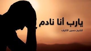 يارب أنا نادم | الشيخ حسين الأكرف