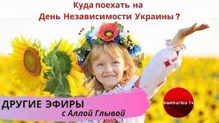 ДРУГИЕ ЭФИРЫ: Куда поехать на День Независимости Украины? Топ 5 стран и недорогих туров
