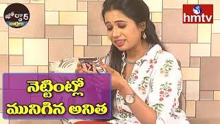 Crazy Girl Anitha Addicted to Facebook | Jordar News | hmtv