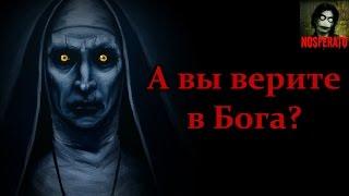 Истории на ночь - А вы верите в Бога?