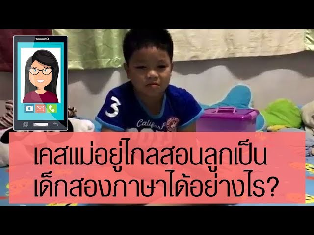 แม่อยู่ไกลสอนลูกได้อย่างไร ครอบครัวน้องนาโน ชลบุรี