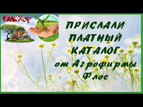 Агрофирма Флос прислали каталог весна 2015 ПЛАТНЫЙ + обзор других каталогов