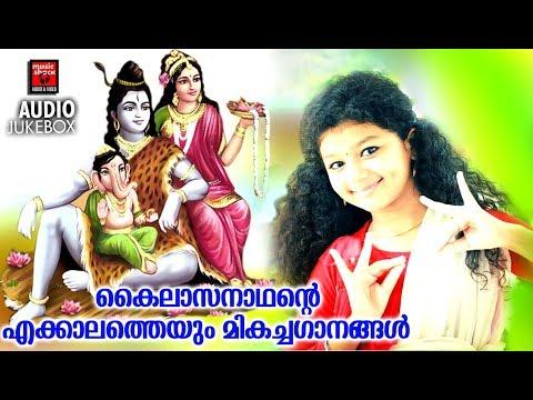 കൈലാസനാഥന്റെ-എക്കാലത്തെയും-മികച്ചഗാനങ്ങൾ-#-hindu-devotional-songs#shiva-devotional-songs-2019