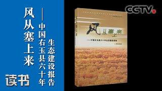 《读书》 20200605 谭文峰《风从塞上来——中国右玉县六十年生态建设报告》 绿水青山3| CCTV科教