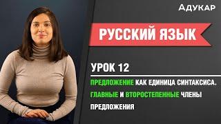 Предложение как единица синтаксиса. Главные и второстепенные члены предложения| Русский язык