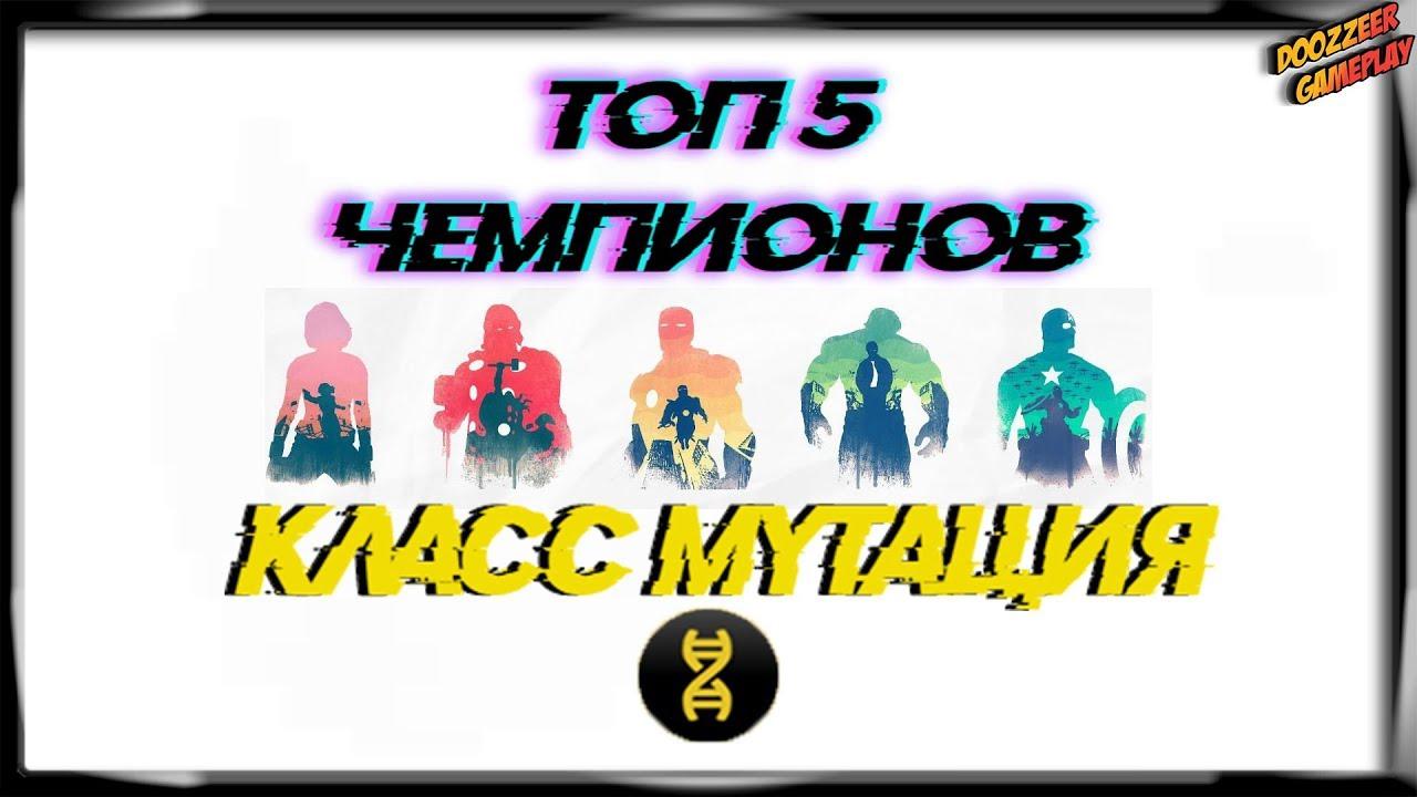 ТОП 5 ЧЕМПИОНОВ | КЛАСС МУТАЦИЯ | Марвел Битва Чемпионов | TOP 5 | Mcoc | Mbch
