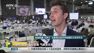 [中国财经报道]七国集团峰会闭幕 诸多分歧依旧  CCTV财经