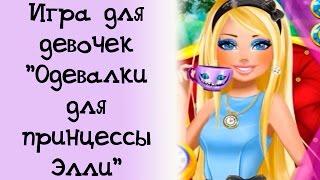 Игра для девочек \