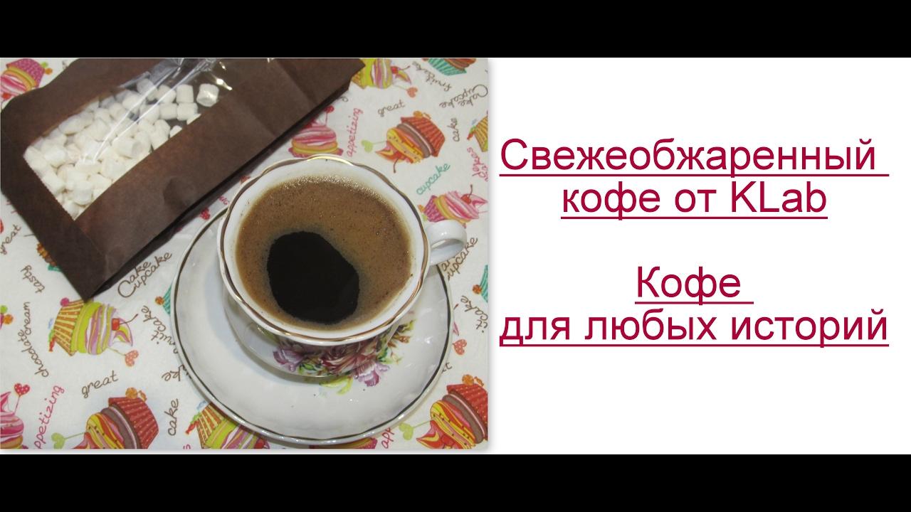 Покупайте кофе свежей обжарке в интернет магазине с доставкой по всей рф. Купить свежеобжаренный кофе в зернах и попробовать настоящий вкус, который вы полюбите с первой чашки.