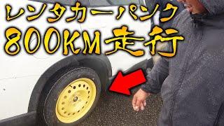 レンタカーで800km走ったらパンクしました【北海道遠征2020 #2】