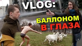 VLOG: Баллончиком в ГЛАЗА / Андрей Мартыненко(По поводу рекламы: https://vk.cc/3BOXJC Наш паблик BlogStar's: https://vk.com/blogstars ••••••••••••••••••••••••••••..., 2015-12-29T09:59:30.000Z)
