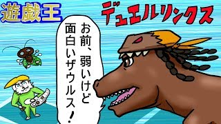 [LIVE] 【Vの者ザウルス】遊戯王デュエルリンクスだドン!!