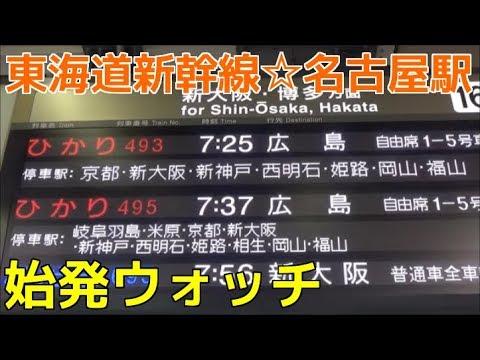 始発ウォッチ★新幹線名古屋駅 東海道新幹線の始発電車 ...