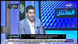 حوار مع الناقد الرياضي أحمد عبد الباسط في الماتش