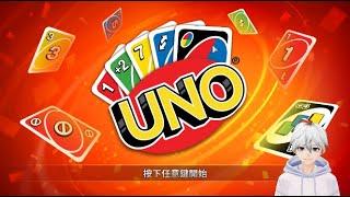 來玩玩UNO作為第一次遊戲直播吧。 剛開始接觸直播請大家多多指教,我也建立了一些能互動的地方,大家如果方便的話歡迎來我的Discord留言聊天,近期也會找 ...