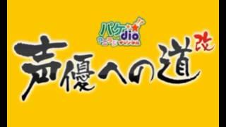 堀川りょうの声優への道 改 http://www.pkdio.jp/ インターナショナル・...