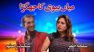 Best Comedy Scene Of Sikandar Sanam And Salma Zafar | Miya Biwi Ka Jhagda | Comedy Scene