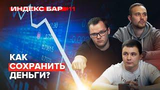 Что делать, когда рынок падает? Рубль и нефть. Выборы в США и рынок IPO   ИндексБар #11