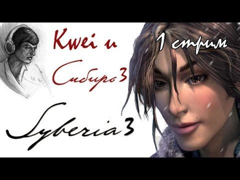 Syberia 3 прохождение квеста от Квея - 1стрим