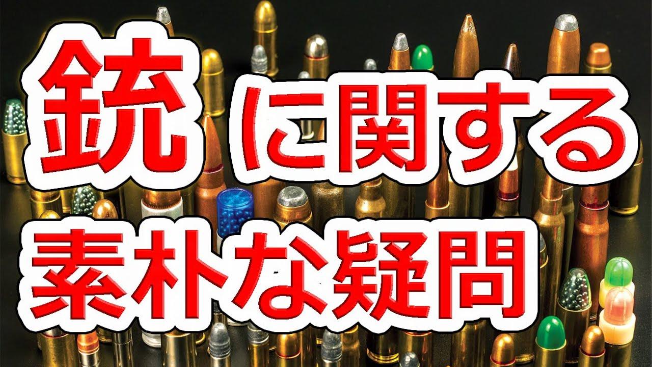 拳銃弾がライフル弾より大口径なのはなぜ⁉【弾薬の基礎知識】NHG