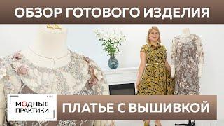 Эксклюзивное платье от кутюр своими руками Обзор готового изделия нарядное платье с вышивкой