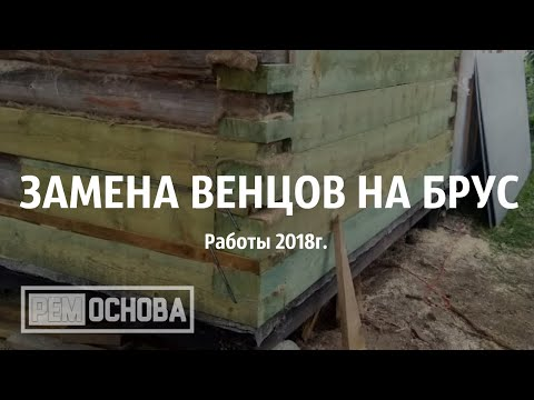Работы по замене венцов на брус. Выполнены стройартелью РемОснова в 2018г.