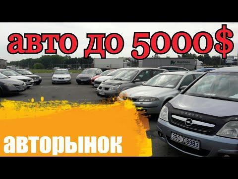 Авторынок Ждановичи авто до 5000$