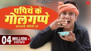 पपिये के गोलगप्पे - Pankaj Sharma New Comedy | Papiya Ro Pataso | Papiyo Golgappe Wala