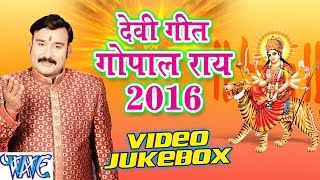 Download गोपाल राय - Gopal Rai Devi Geet 2016 -  JUKEBOX - Bhojpuri Devi Geet 2016 New MP3 song and Music Video