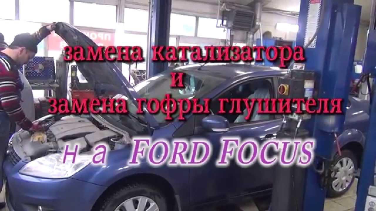 Замена катализатора на Ford Focus. +7(812)426-31-92 .