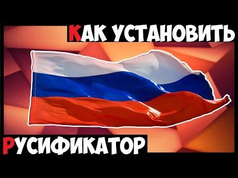Русификатор для Media Player Classic (MPC HC), скачать