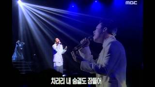 Jung Ill-young - Eternal promise, 정일영 - 영원한 서약, Music Camp 20010203 thumbnail