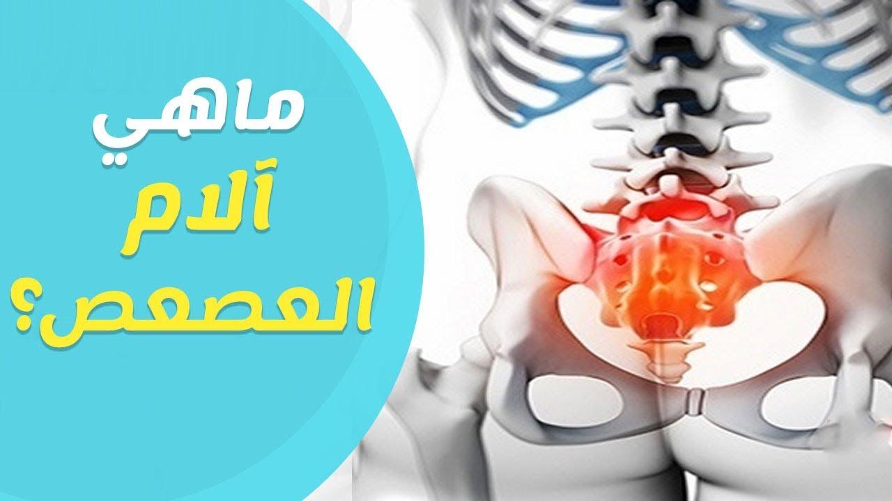 ماهي آلام العصعص واسبابه وطرق علاجه Youtube
