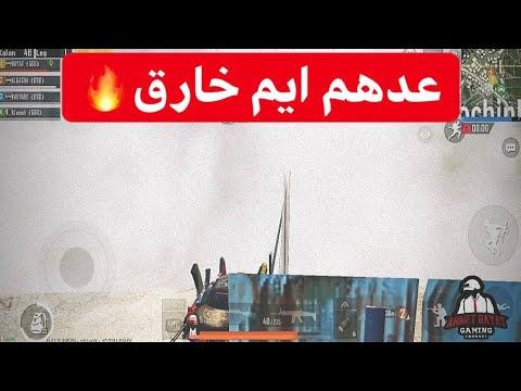 لاعبين عرب ابطال ببجي موبايل لكن غير مشهورين🔥 PUBG MOBILE