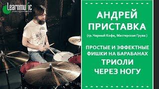 Уроки игры на барабанах | Триоли через ногу