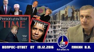 Вопрос-Ответ Пякин В. В. от 19 декабря 2016 г.