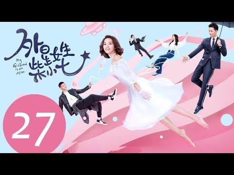 ENG SUB《外星女生柴小七 My Girlfriend Is An Alien》EP27——主演:徐志贤,万鹏,杨玥