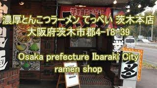 濃厚とんこつラーメン-てっぺい-茨木本店-大阪府茨木市郡4-18-39