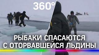 Валим трещина пошла Рыбаки убегали с оторвавшейся льдины на Сахалине