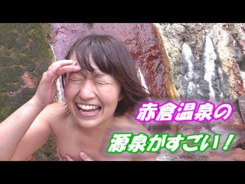 New【野天湯でPuu!!】滝壺の温泉ぽいトコ無理やり入ってきた!赤倉温泉の源泉 I ♡ hot springs