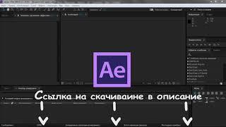 Adobe AFTER EFFECTS CC скачать бесплатно 2017