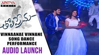 Vinnaanae Vinnane Dance Performance @ Tholi Prema Audio Launch | Varun Tej, Raashi Khanna