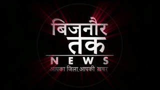 BIJNOR TAK || बिजनौर जिले की सभी बड़ी खबरें (13/07/20)