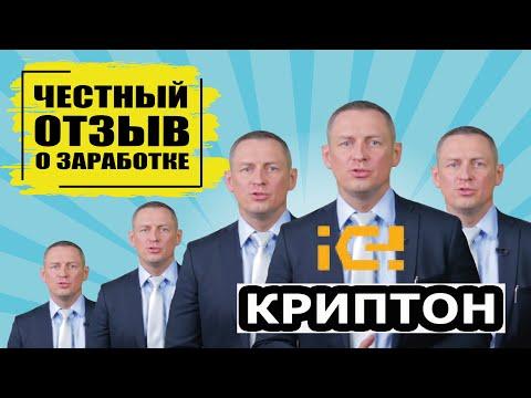 Выпуск #27. Мошенники. Cript-on.ru | криптон & криптолегион | Криптовалюта заработок